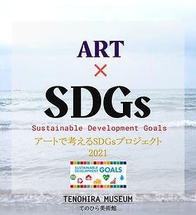 SDGsプロジェクト2021.jpg
