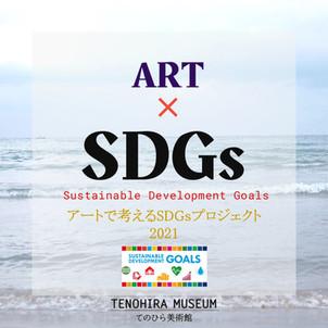 SDGsプロジェクト募集