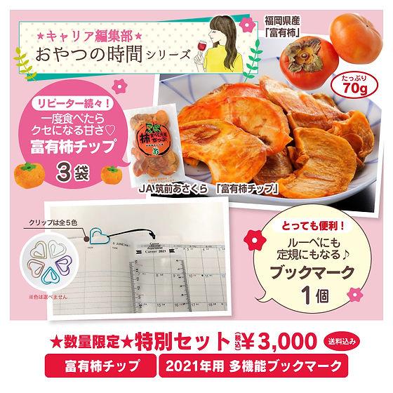 柿&ブックマーク.jpg