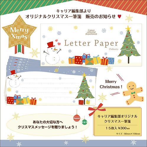 ★クリスマス★キャリア編集部オリジナル一筆箋
