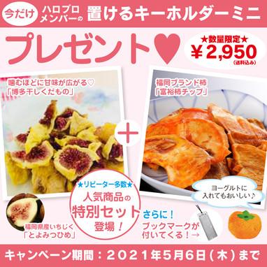 いちじく&柿セット