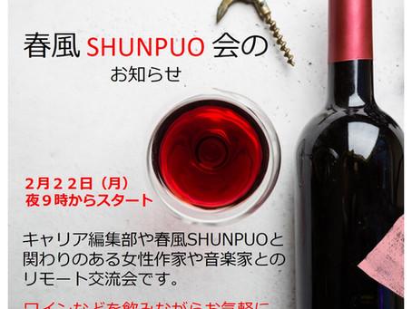 春風SHUNPUO会を楽しく終えました💓