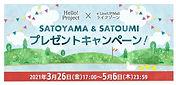 SATOYAMA & SATOUMI ハロプロ×ライフ プレゼントキャンペーン ロゴ