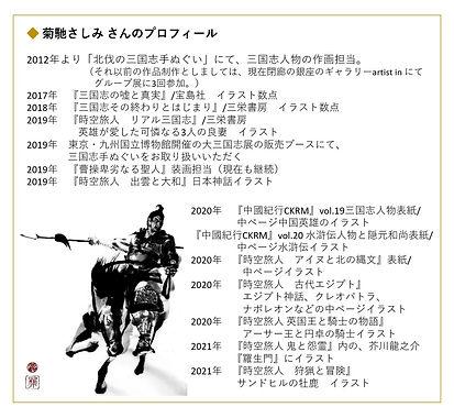 さしみさんプロフィール -フチ.jpg