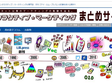 Career Radioキャリアラジオのゲストは「インタラクティブマーケティングまとめサイト」の編集長  西村道子さんです。