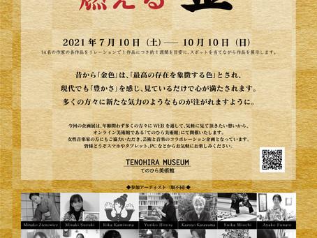春風SHUNPUO企画 てのひら美術館主催          「女性が見つめる燃える金」展             「文化庁 beyond2020プログラム事業」
