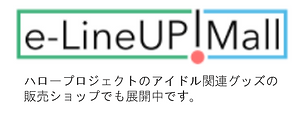 e-LineUP!Mall ロゴ