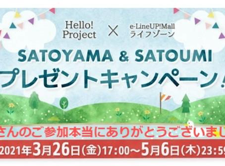 「e-LineUP!Mall SATOYAMA & SATOUMI キャンペーン」は盛況に終了致しました。「ご参加頂き本当にありがとうございました!」