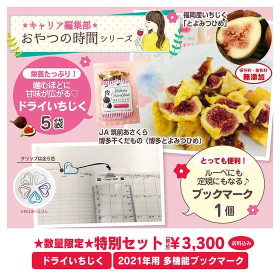 いちじく&ブックマーク.jpg