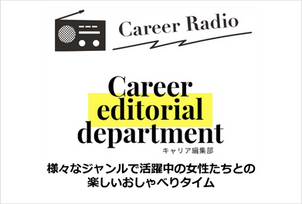 キャリアラジオ