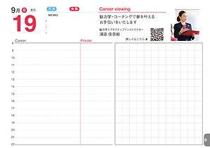 diary_210917-0920.jpg