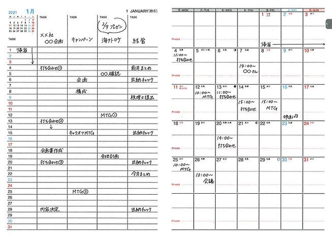 タスクリストとカレンダー.jpg