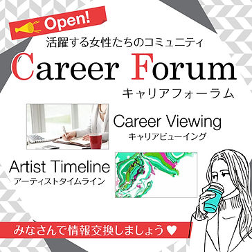 CareerForum_banner.jpg