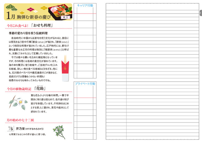 web_2101tobira.jpg