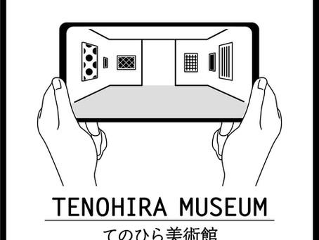 「てのひら美術館」がプレオープン致しました!