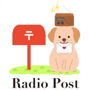 ラジオポスト