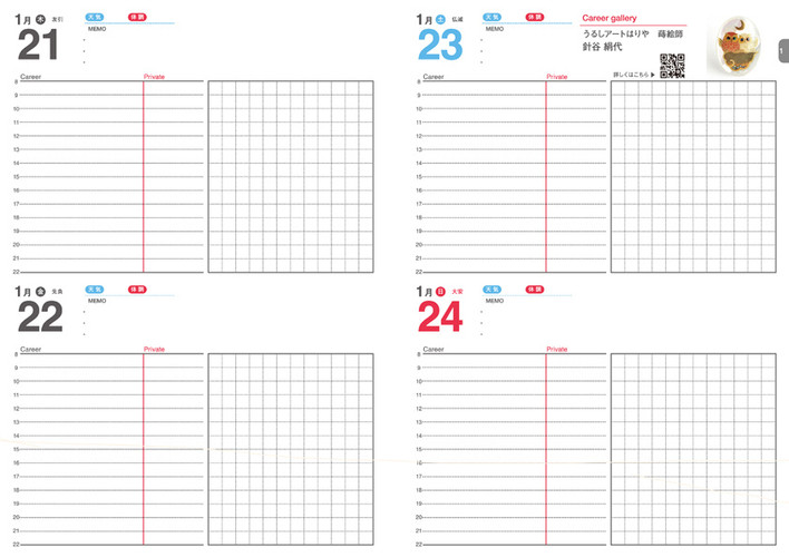 diary_210121-0124.jpg
