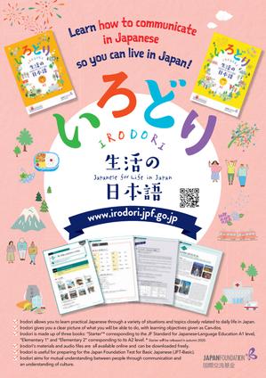 Irodori: Japanese for Life in Japan