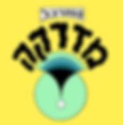 מזרקה לוגו.jpg