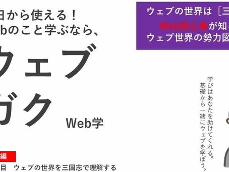 3分で学べる[ウェブガク(Web学)](0時限目:ウェブの世界を三国志で理解する)