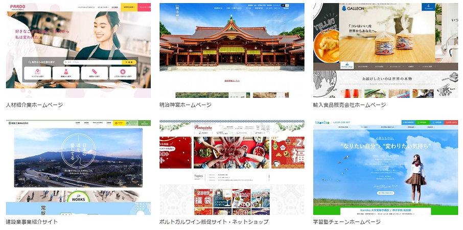 ホームページ制作実績①.jpg