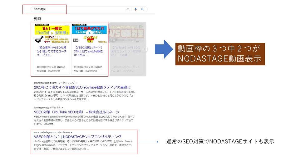 ユーチューブサムネイル用 VSEO対策.jpg