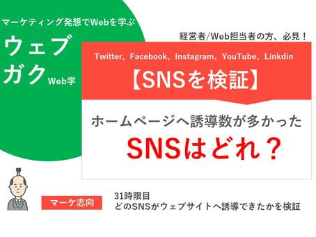 【SNS検証】Webサイトへ一番誘導できたSNSは?|〈ウェブガク〉31時限目:どのSNSがウェブサイトへ誘導できたかを検証