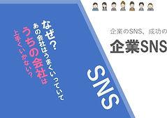 企業SNS(虎の巻)2021_edited_edited.jpg