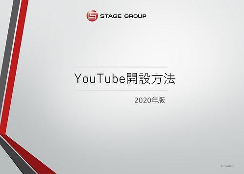 YouTubeチャンネル開設方法【PDF納品】