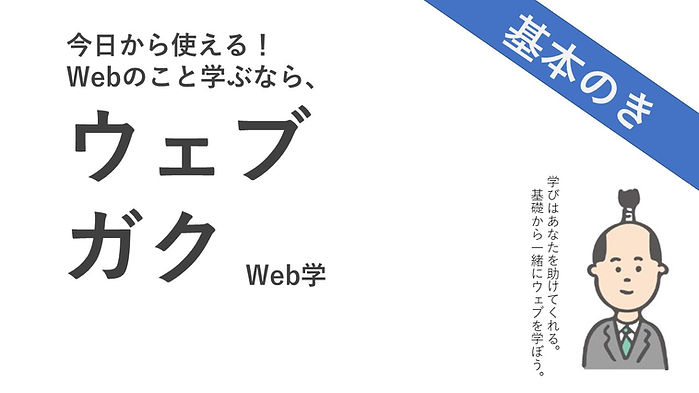 ウェブガク(表紙).jpg