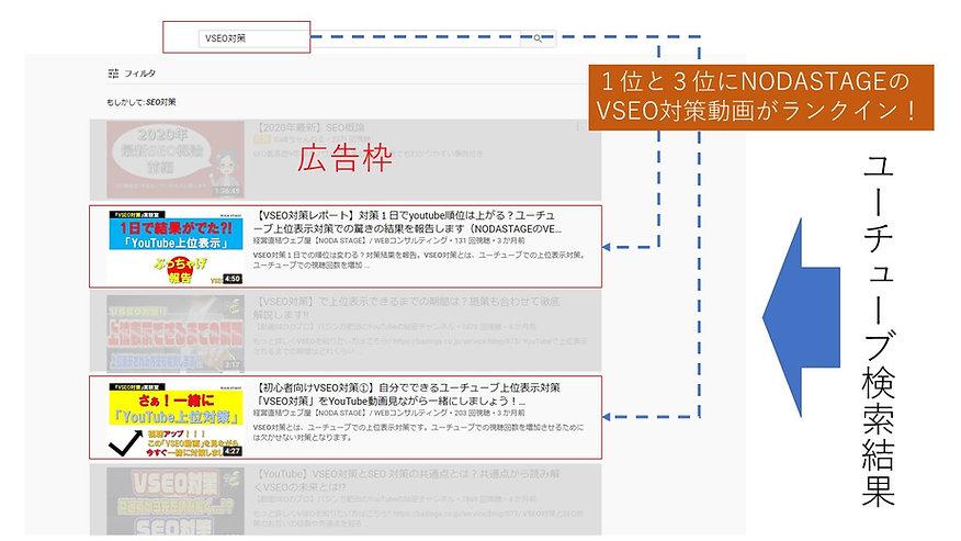 ユーチューブサムネイル用VSEO対策①.jpg