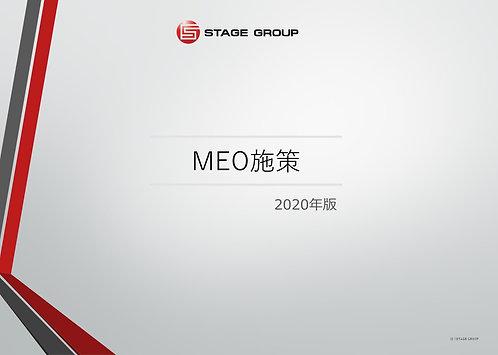 MEO対策方法【PDF納品】