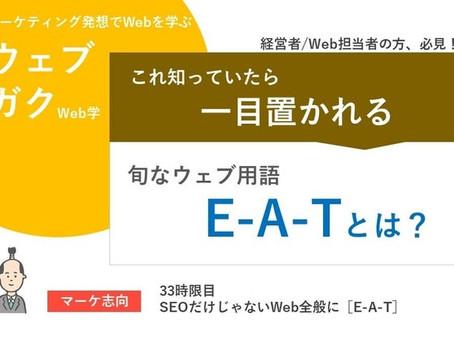 これ知っていたら一目置かれるワード[E-A-T]|〈ウェブガク〉33時限目:SEOだけじゃないWeb全般に[E-A-T]