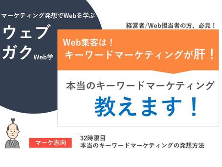 Web集客はキーワードマーケティングが肝!|〈ウェブガク〉32時限目:本当のキーワードマーケティングの発想方法