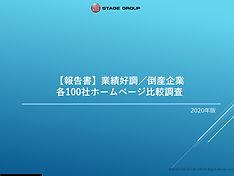 業績好調/倒産企業ホームページ比較2020セミナー.jpg