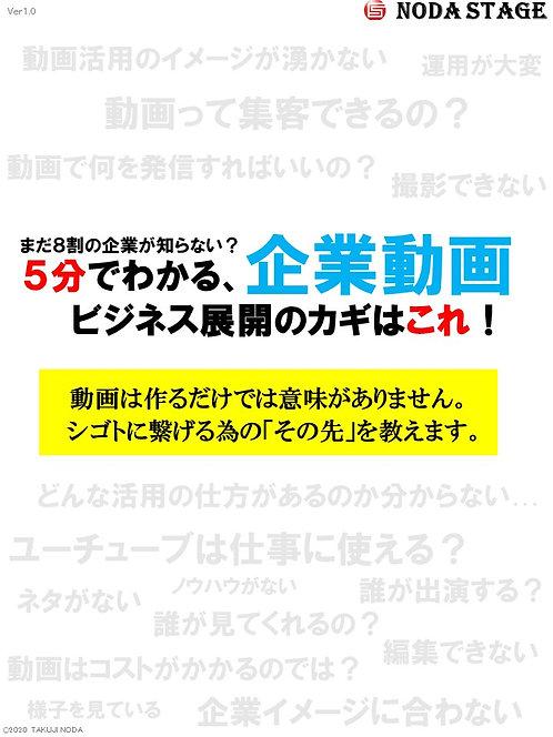 5分でわかる企業動画【PDF納品】