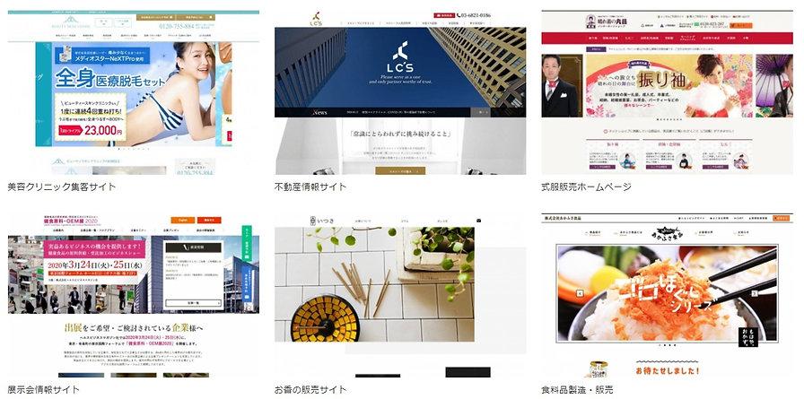 ホームページ制作実績②.jpg