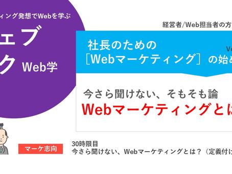 社長のための[Webマーケティング]の始め方①|〈ウェブガク〉30時限目:今さら聞けない、Webマーケティングとは?(定義付け)