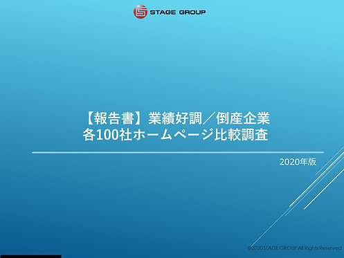 業績好調/倒産企業ホームページ調査【PDF納品】