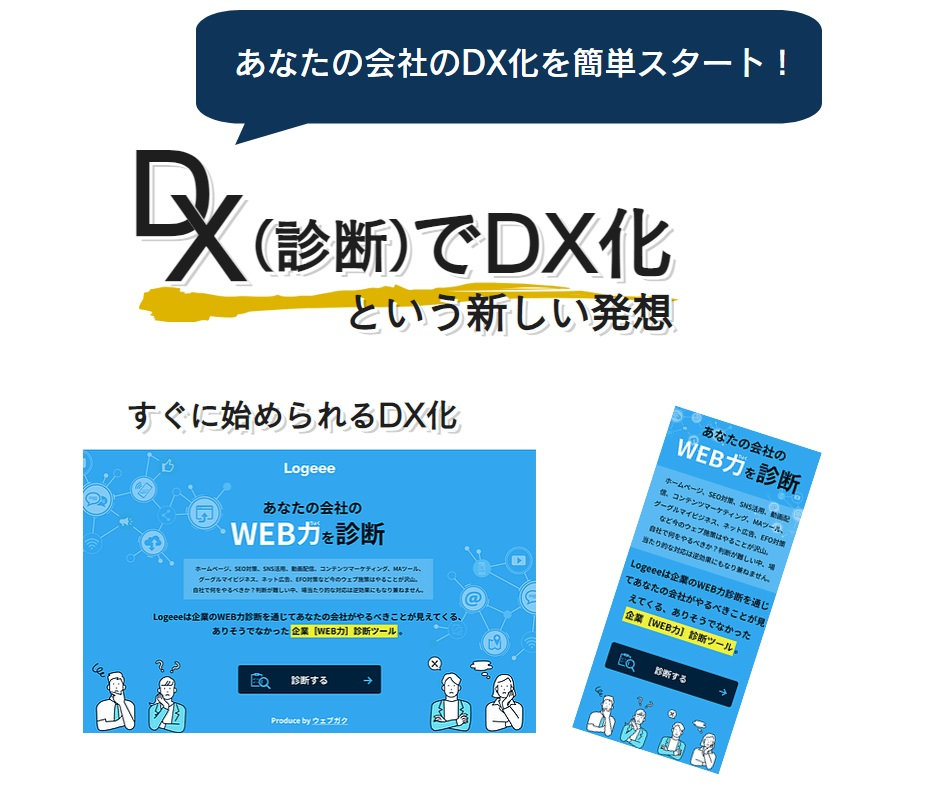 企業のDX化診断システムLogeee(ロギー)⑥.jpg