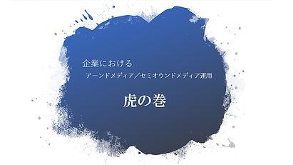 [虎の巻]企業メディア活用方法(アーンドメディアとセミオウンドメディア).jpg