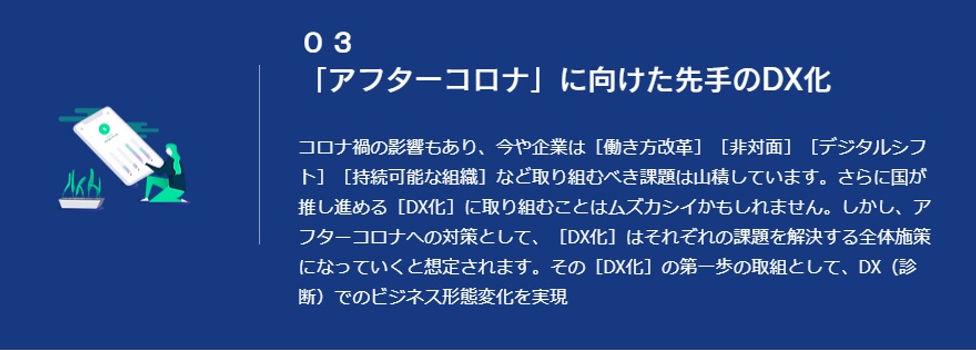 企業のDX化診断システムLogeee(ロギー)⑲.jpg