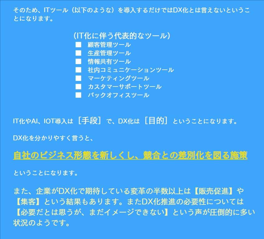 企業のDX化診断システムLogeee(ロギー)⑫.jpg