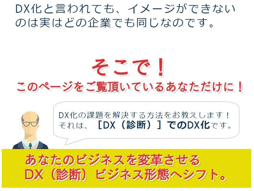 企業のDX化診断システムLogeee(ロギー)⑬.jpg