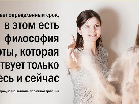 Анна Иванова, Ника Володина, Дарья Котюх и Илона Жигура о самом мимолётном искусстве — песочной аним