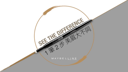 Maybelline | Fashion Brow Duo Eyebrow