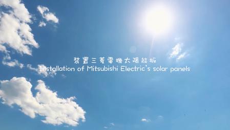 Mitsubishi Electric   Sun Sun學子種暖全紀錄