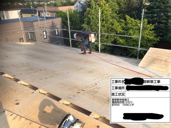 通気垂木、野路合板施工.jpg