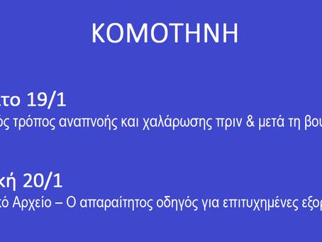 Σεμινάριο Κομοτηνή