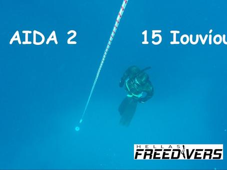 Εκπαίδευση ελεύθερης κατάδυσης (AIDA 2)